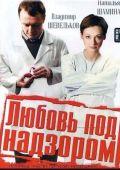 """Постер 1 из 1 из фильма """"Любовь под надзором """" (2007)"""
