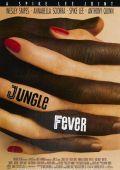 Лихорадка джунглей