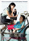 """Постер 2 из 2 из фильма """"Единственный"""" /Likit rak... khat jai mae/ (2007)"""