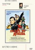 """Постер 1 из 1 из фильма """"Бегство к Афине"""" /Escape to Athena/ (1979)"""