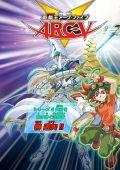 Югио! 7 /Yu-Gi-Oh! Arc-V/ (2014)