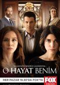 Это моя жизнь /O Hayat Benim/ (2014)