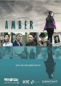 Эмбер /Amber - Ein Mädchen verschwindet/ (2014)
