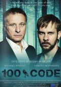 Код 100 /100 Code/ (2015)