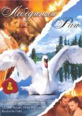 """Постер 1 из 1 из фильма """"Лебединый рай"""" (2004)"""