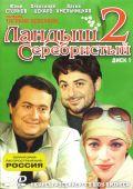 """Постер 1 из 1 из фильма """"Ландыш серебристый 2"""" (2004)"""