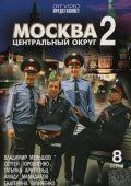 Москва. Центральный округ 2