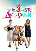 Не злите девочек  (2013)