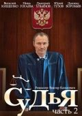 Судья 2