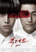 Кровь /Blood/ (2015)
