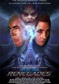 Стар Трек: Отступники /Star Trek: Renegades/ (2015)