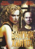 """Постер 2 из 10 из фильма """"Бангкок Хилтон"""" /Bangkok Hilton/ (1989)"""