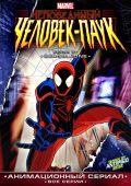 Непобедимый Спайдермен (1999) -- что до фильме, отзывы, впериться видео онлайн в Film.ru