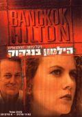 """Постер 8 из 10 из фильма """"Бангкок Хилтон"""" /Bangkok Hilton/ (1989)"""