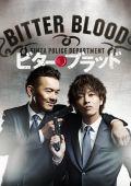 Горькая кровь /Bitter Blood/ (2014)