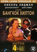 """Постер 9 из 10 из фильма """"Бангкок Хилтон"""" /Bangkok Hilton/ (1989)"""