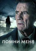 Помни меня /Remember Me/ (2014)