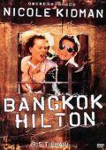 """Постер 7 из 10 из фильма """"Бангкок Хилтон"""" /Bangkok Hilton/ (1989)"""