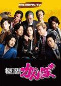 Вопиюще грубый человек /Gokuaku Gambo/ (2014)