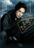 Вор периода Эдо по кличке Крыса /Nezumi, Edo wo hashiru/ (2014)