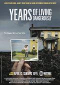 Годы опасной жизни /Years of Living Dangerously/ (2014)