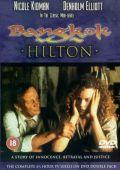 """Постер 10 из 10 из фильма """"Бангкок Хилтон"""" /Bangkok Hilton/ (1989)"""