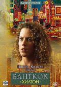 """Постер 3 из 10 из фильма """"Бангкок Хилтон"""" /Bangkok Hilton/ (1989)"""