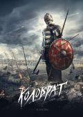 Коловрат  (2016)