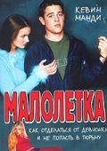 """Постер 1 из 2 из фильма """"Малолетка"""" /Jailbait/ (2000)"""
