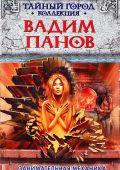 """Постер 2 из 2 из фильма """"Тайный город"""" (2014)"""