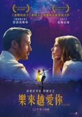 "Постер 11 из 19 из фильма ""Ла-Ла Ленд"" /La La Land/ (2016)"