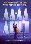 "Постер 14 из 19 из фильма ""Ла-Ла Ленд"" /La La Land/ (2016)"