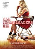 """Постер 1 из 2 из фильма """"Все чирлидерши умрут"""" /All Cheerleaders Die/ (2013)"""