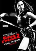 """Постер 34 из 40 из фильма """"Город грехов 2: Женщина, ради которой стоит убивать"""" /Sin City: A Dame to Kill For/ (2014)"""