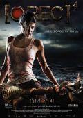 """Постер 5 из 13 из фильма """"Репортаж: Апокалипсис"""" /[REC] 4: Apocalipsis/ (2014)"""