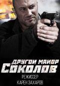 Другой майор Соколов