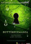 Баттерфляймания /Butterfly Mania/ (2017)
