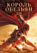 Король Обезьян 3D