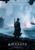 """Дюнкерк"" /Dunkirk/ (2017)"