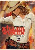 """Постер 1 из 1 из фильма """"Опасные женщины"""" /Killer Women/ (2014)"""