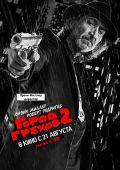"""Постер 32 из 40 из фильма """"Город грехов 2: Женщина, ради которой стоит убивать"""" /Sin City: A Dame to Kill For/ (2014)"""
