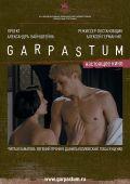 """Постер 1 из 1 из фильма """"Гарпастум"""" /Garpastum/ (2005)"""