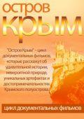 """Постер 1 из 1 из фильма """"Остров Крым"""" (2014)"""