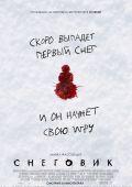 """""""Снеговик"""" /The Snowman/ (2017)"""