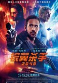 """Постер 29 из 30 из фильма """"Бегущий по лезвию 2049"""" /Blade Runner 2049/ (2017)"""