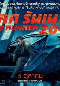 """Постер 16 из 30 из фильма """"Бегущий по лезвию 2049"""" /Blade Runner 2049/ (2017)"""