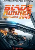 """Постер 18 из 30 из фильма """"Бегущий по лезвию 2049"""" /Blade Runner 2049/ (2017)"""
