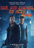"""Постер 24 из 30 из фильма """"Бегущий по лезвию 2049"""" /Blade Runner 2049/ (2017)"""