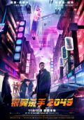 """Постер 28 из 30 из фильма """"Бегущий по лезвию 2049"""" /Blade Runner 2049/ (2017)"""