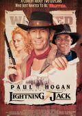 Джек-молния